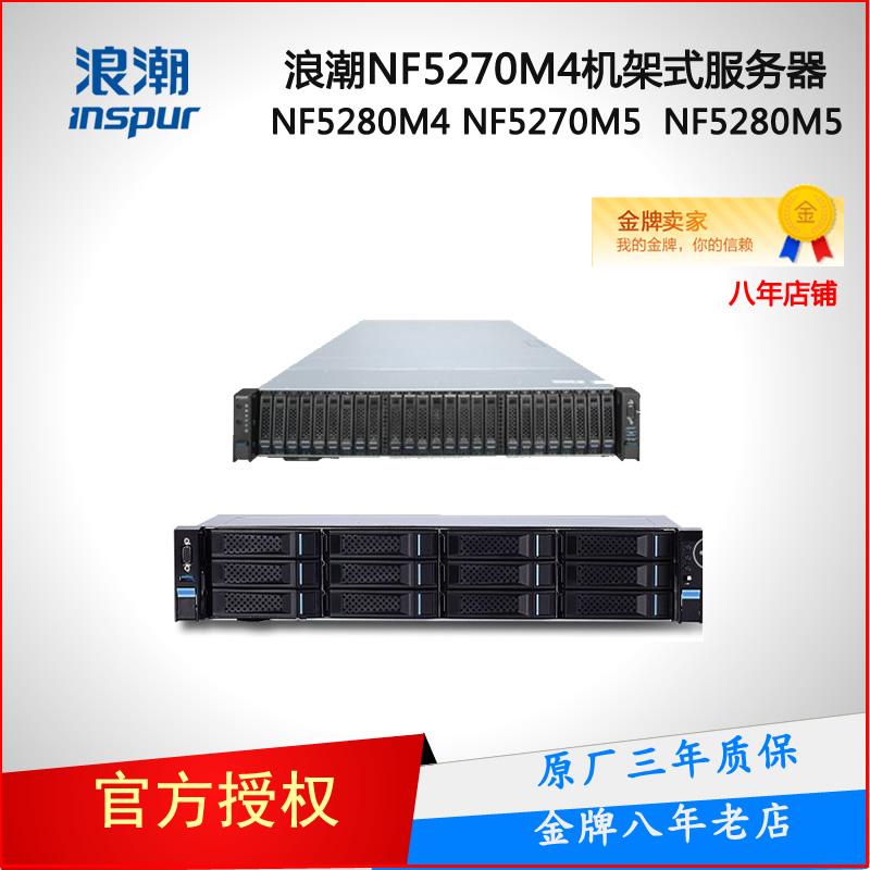 浪潮2u机架式服务器NF5270M4M5 NF5280M4M5 全新行货
