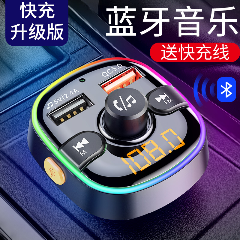 Car MP3, Bluetooth receiver, player, multi-function, lossless music, U disk, car lighter, car charger