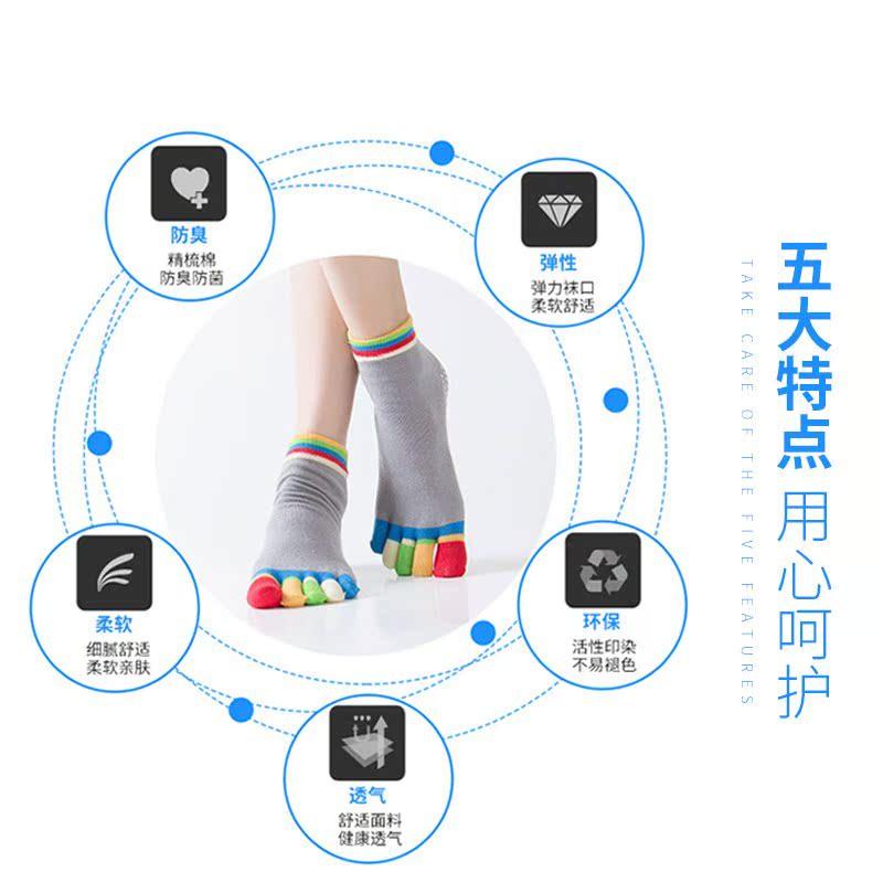 瑜伽袜子防滑专业女初学者秋冬款室内瑜伽用品纯棉五指袜健身袜女