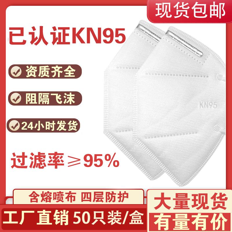 现货速发kn95口罩四层防尘一次性防护儿童囗罩n95防飞沫面鼻学生