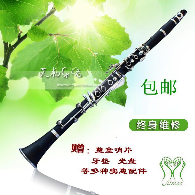 Высококачественный играя уровень черного трубка высокие частоты падения B настроить один тростник обыкновенный трубка подлинный тест стадия дважды два тест уровень музыкальные инструменты большой пакет