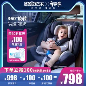 路途乐安全座椅汽车 0-4-3-12岁宝宝