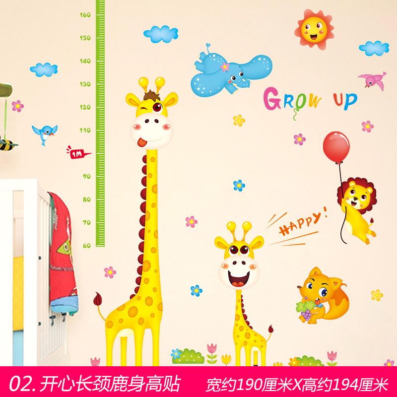 02. счастливый жираф высота наклейки