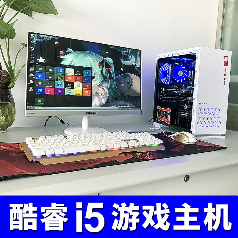 i5四核独显GTX1050台式机DIY组装LOL电脑主机 网吧游戏电脑全套