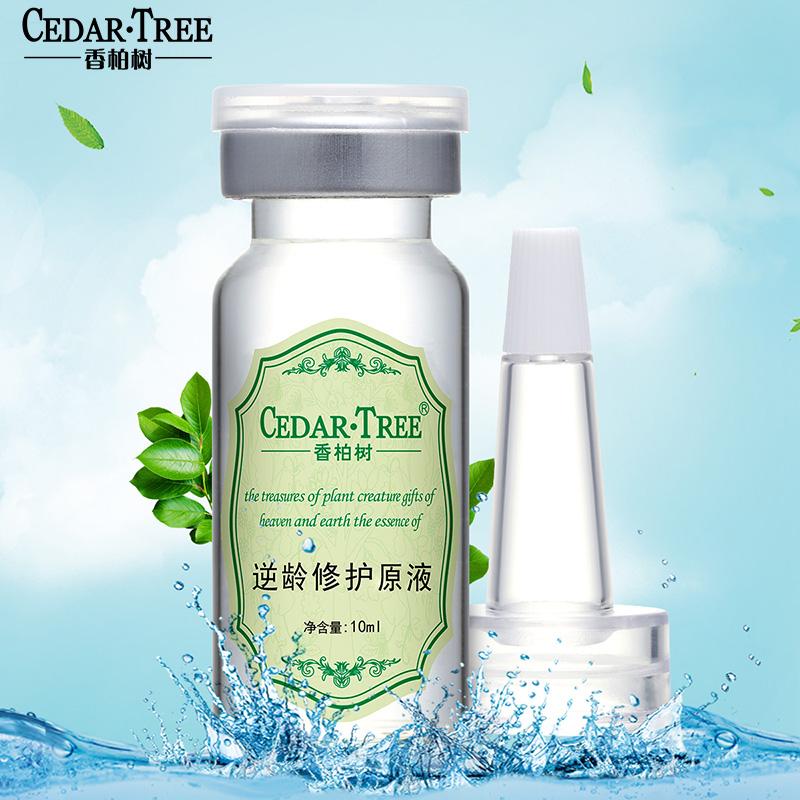 香柏树逆龄修护原液10ml增厚肤质去红血丝收缩毛孔修护原液护肤品