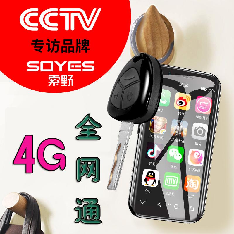 迷你袖珍超薄小屏小卡片手机智能电信全网通4G正品 SOYES/索野 XS