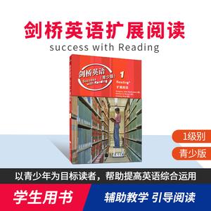 剑桥英语青少版 扩展阅读1 一册一级学生书 reading+ 高等教育出版社 赠送电子音频 原装正版现货 团购优惠
