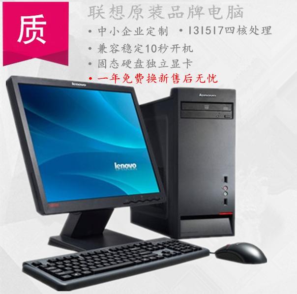 二手品牌联想台式迷你电脑整主机微型全套双四核I3I5家用税控游戏