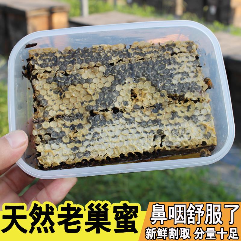 5年老蜂巢蜜 纯正天然农家自产野生蜂蜜割蜜 蜂窝 蜂巢素正品500g热销7件不包邮