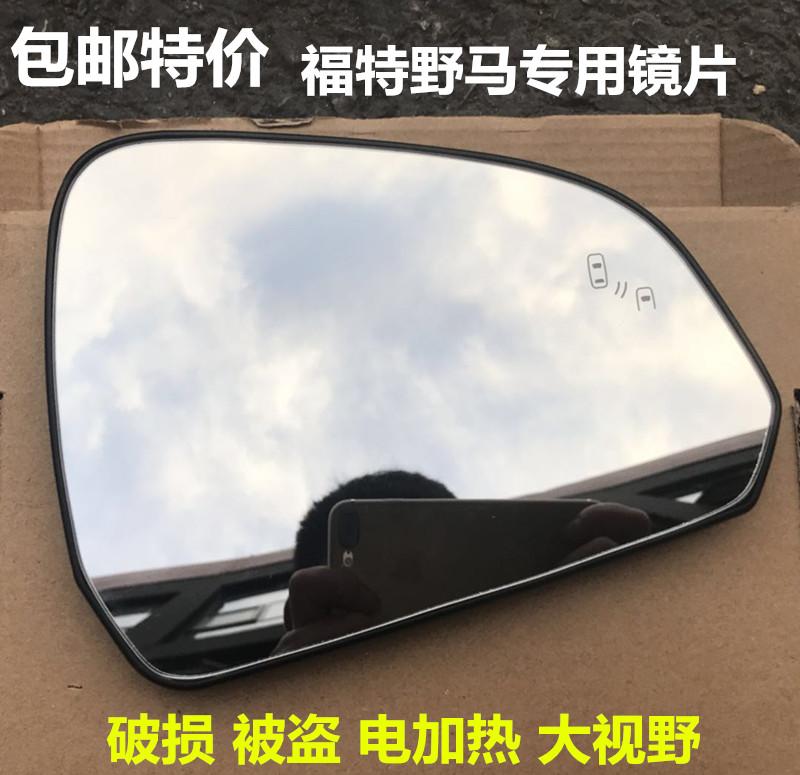 福特 野马 Mustang 中规美规 撼路者探险者 反光镜倒车镜后视镜片