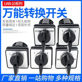 万能转换开关LW8D-10YH3/3电压转换开关LW8-10YH2/3图片