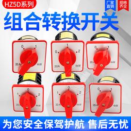 万能转换开关HZ5D-20/4 L03 2节3节4节M04组合开关2档3档20A 4KW