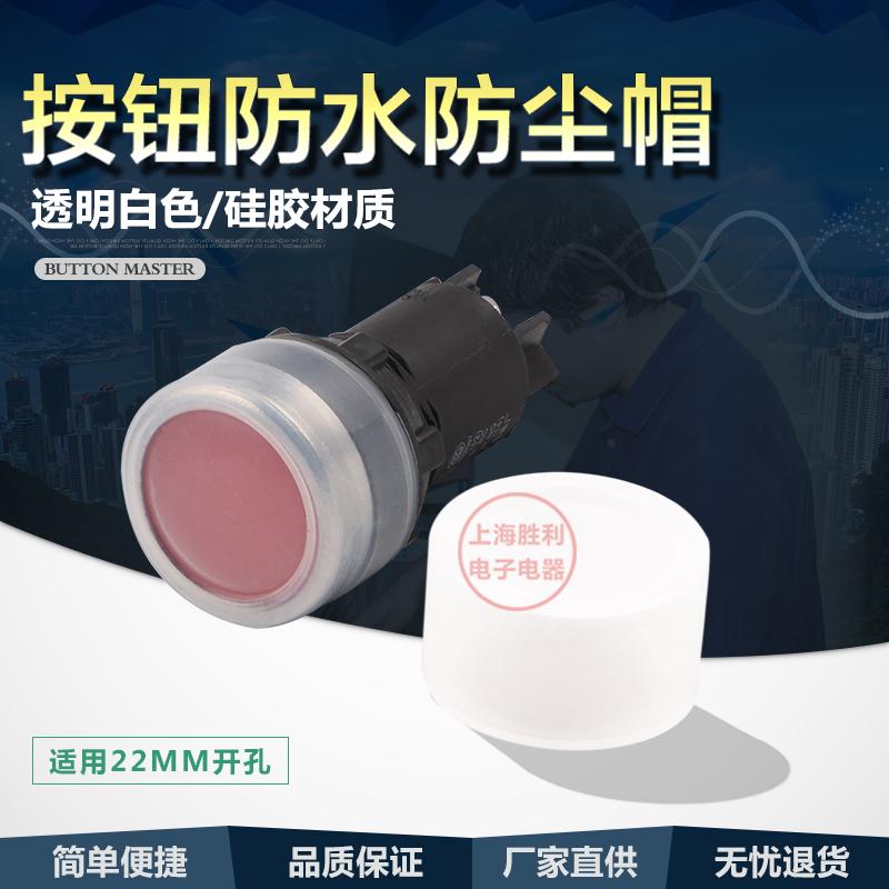 按钮开关防水帽防尘套PBC LAY7 LA38 LAY37按钮防水套特价