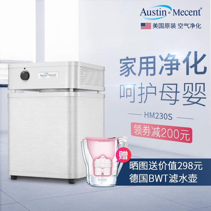 [奥司汀旗舰店空气净化,氧吧]美国进口奥司汀空气净化器家用卧室客厅月销量4件仅售4999元