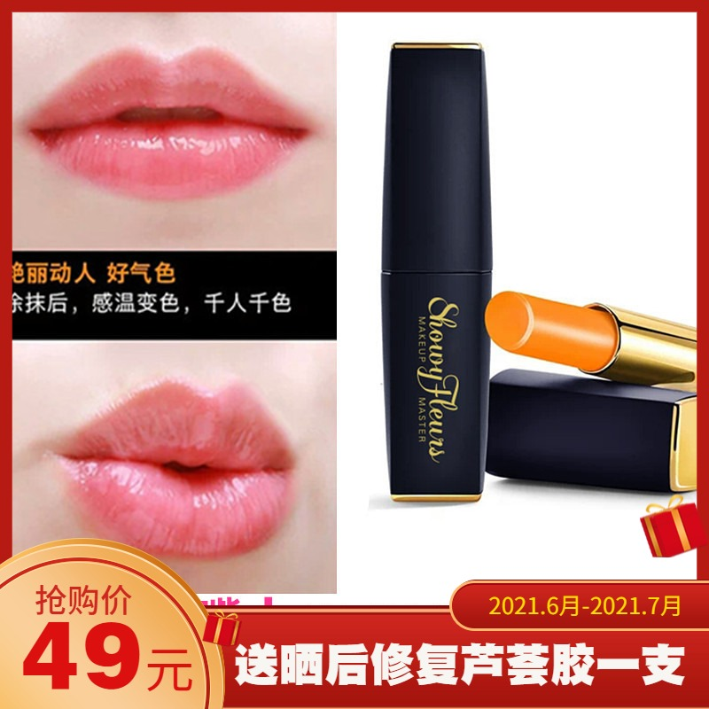 It is suitable for summer lipstick, not to moisten female students.