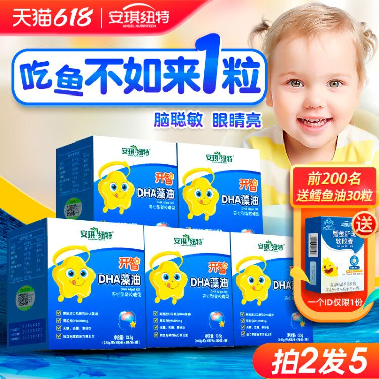 【送宝宝婴幼儿童米粉】安琪纽特dha海藻油鱼油孕妇DHA藻油鱼肝油