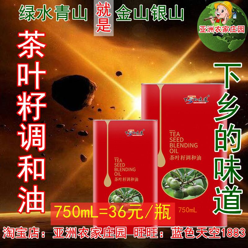 下乡的味道茶叶籽调和油750mL福建益脉食用油寿宁下党周宁德特产