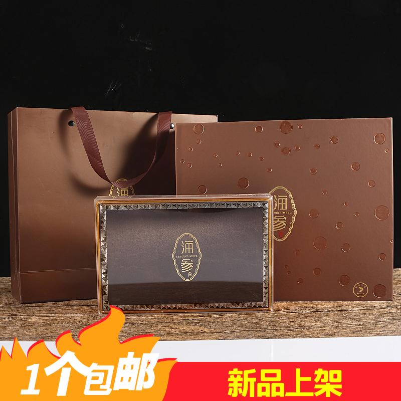 高档海参包装盒礼盒250克500g野生海参空盒子海参礼品盒配纸袋子热销31件包邮