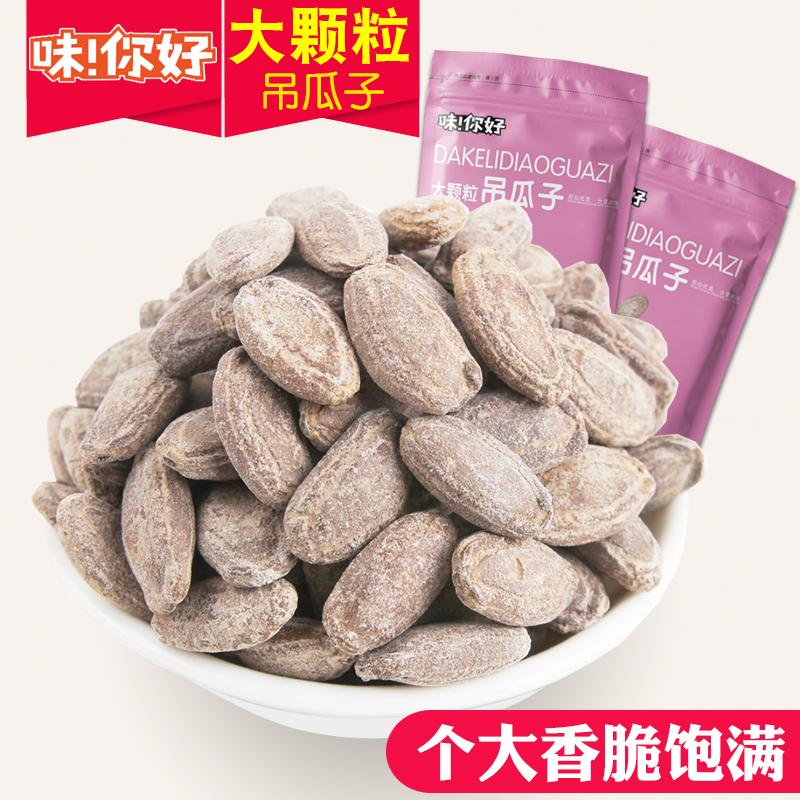 味你好大颗粒吊瓜子250g奶油椒盐原味安徽坚果炒货零食品特产小吃