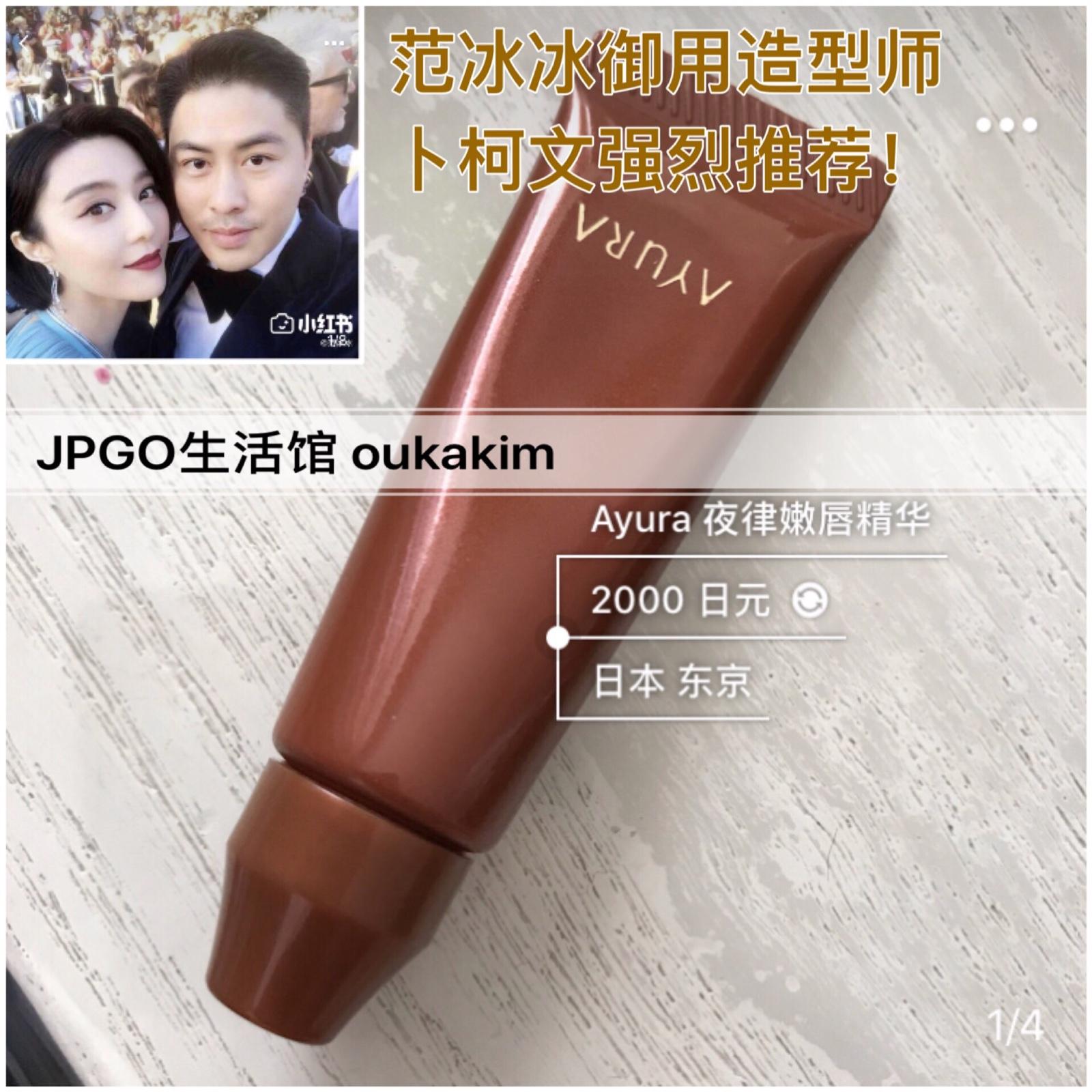 日本专柜AYURA  夜律唇部美容液10g 嫩唇精华