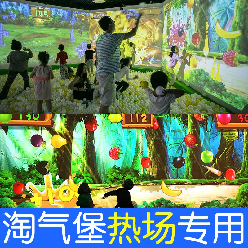 全息3D互动投影砸球游戏游乐场墙面地面 儿童乐园 砸海洋球淘气堡