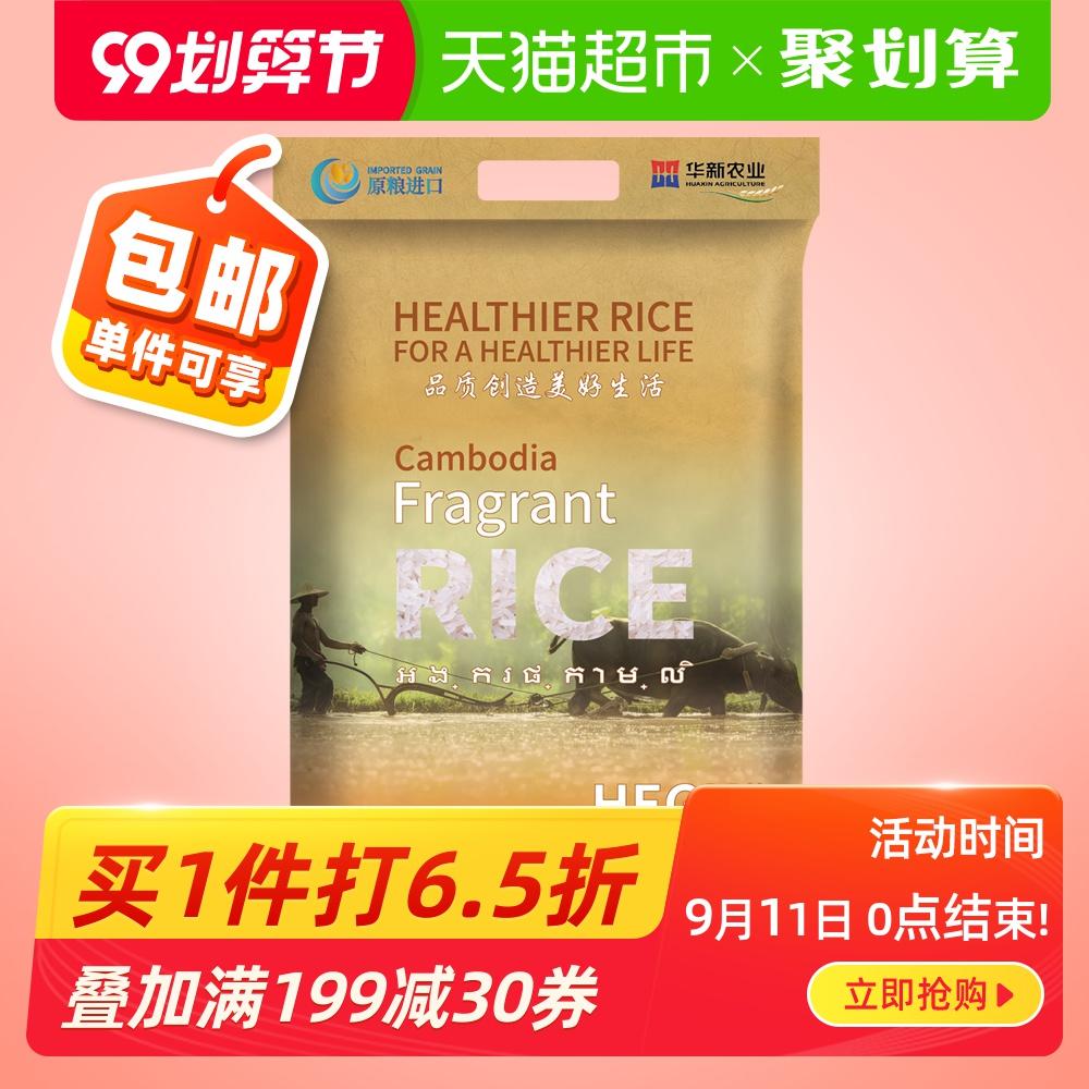 赫古柬埔寨茉莉香米5kg炒饭大米10斤原粮进口新米长粒香籼米