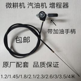 汽油柴油微耕机通用油门线电动三轮四轮增程器专用调速线 油门线图片