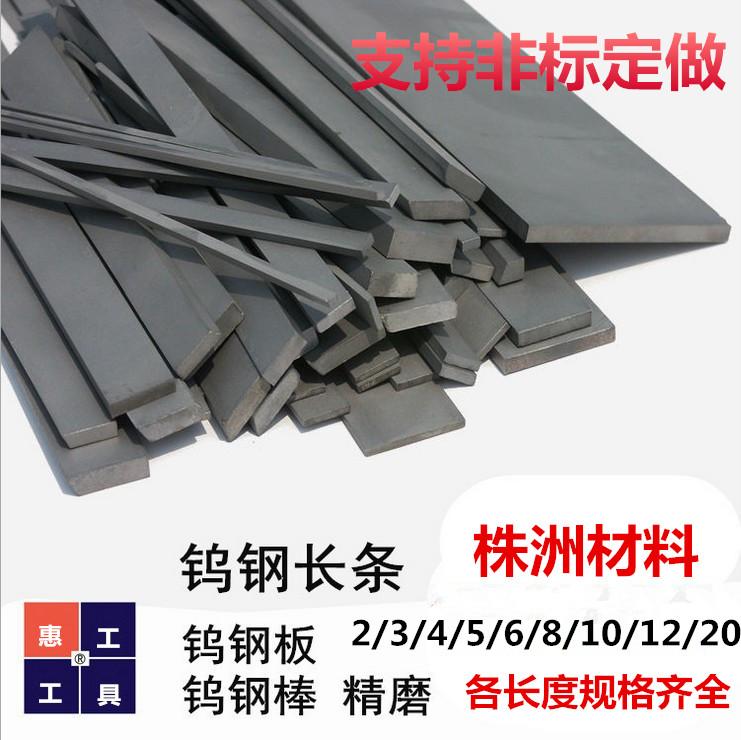 YG8整体硬质合金钨钢车刀条 板块2*4/5/6/8/10/12*100L*200L*150L