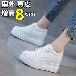 纯皮小白鞋女真皮2020秋款内增高女鞋8cm增高厚底松糕鞋休闲白鞋
