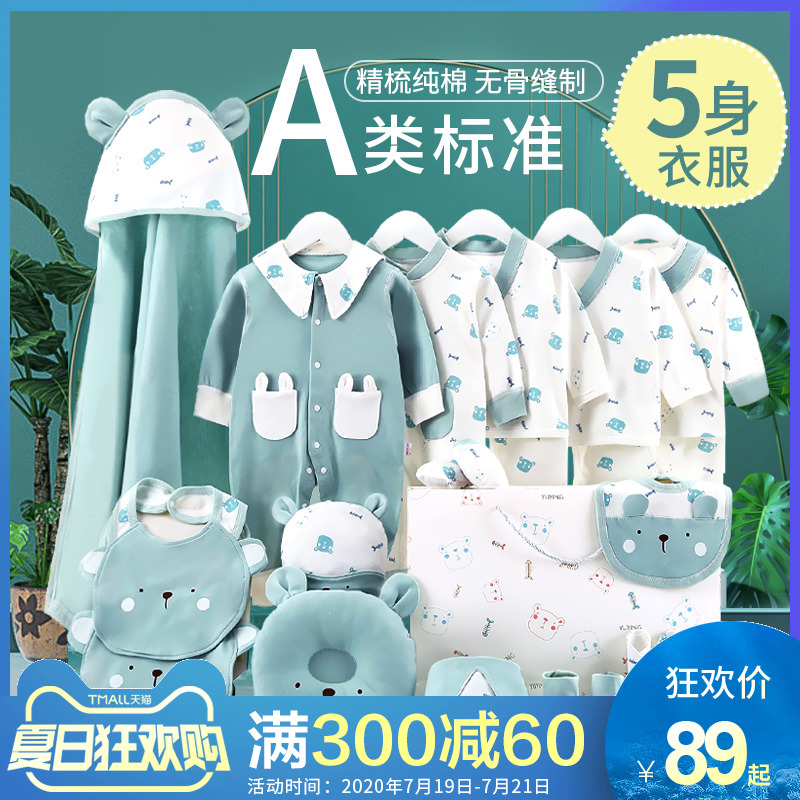 Подарочные наборы для новорожденных Артикул 605461587984