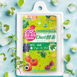 【保税区】ISDG日本Diet酵素232种植物果蔬酵素孝素120粒/袋