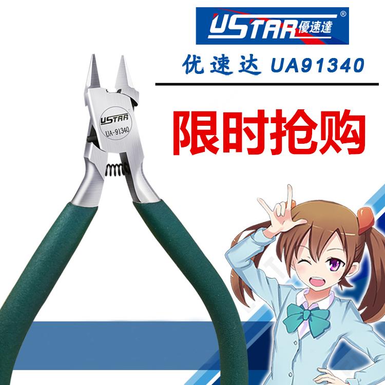 优速达薄刃剪钳 UA91340 高达模型拼装工具 军事模型剪钳 平口钳