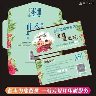 红酒礼品卡水果超市蔬菜券提货券定做代金券制作节日活动入场券卡