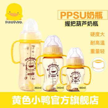 黄色小鸭ppsu宽口径宝宝硅胶带奶瓶