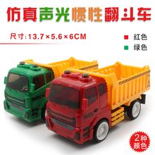儿童玩具惯性工程车翻斗车卡车渣土车音乐灯光儿童惯性玩具车