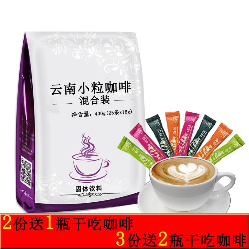 云南小粒咖啡 三合一咖啡速溶卡布奇诺 袋装摩卡 特浓 原味4口味