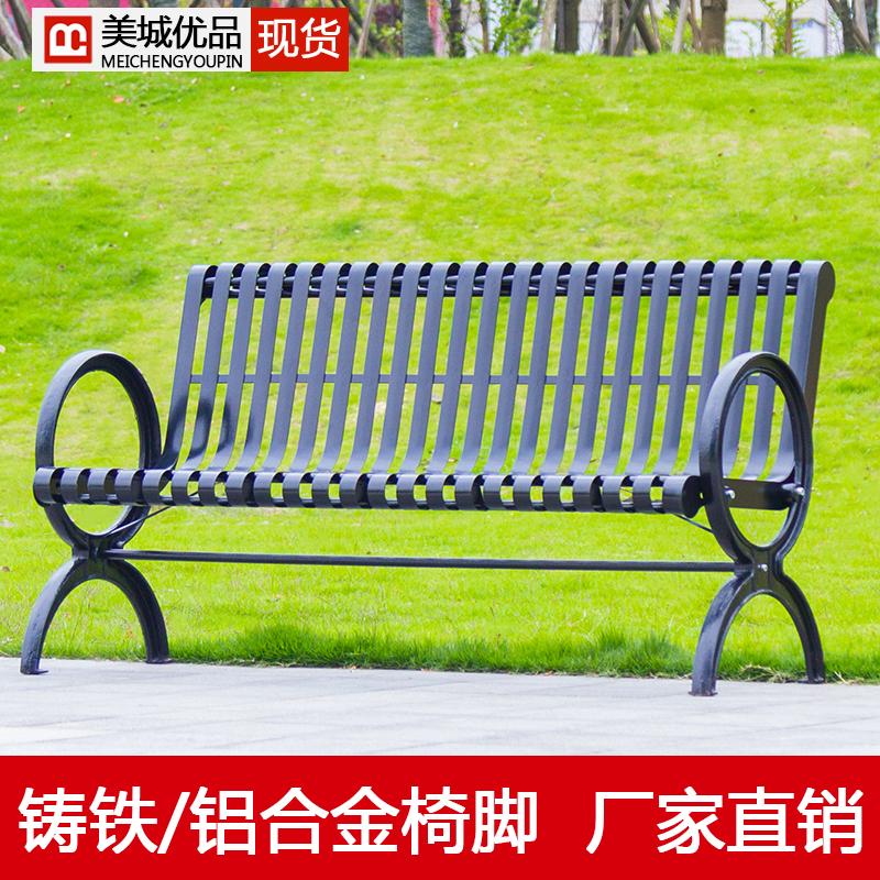 公園椅子室外公園椅子屋外アルミ鋳鉄ベンチ庭園シート広場背もたれレジャー椅子