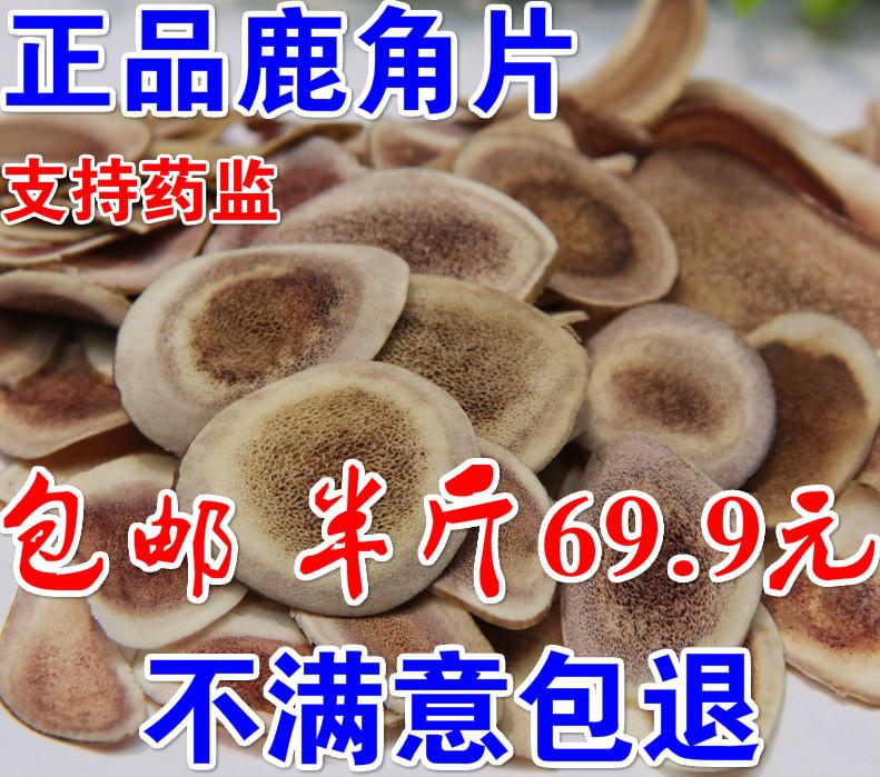 Бесплатная доставка подлинный традиционная китайская медицина лесоматериалы к северо-востоку целую корень вырезать система нет сера оленьи рога лист высокое качество олень пушистый кость лист 250 грамм