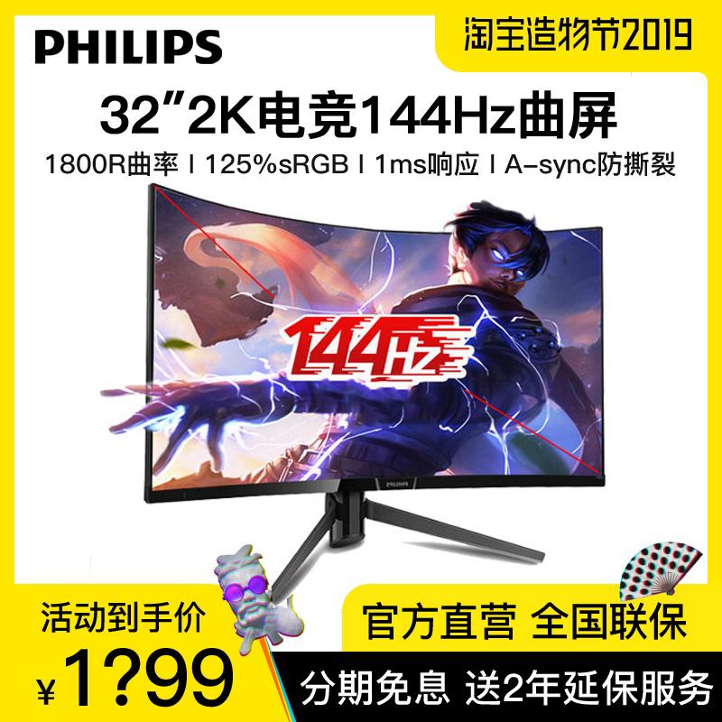 飞利浦32英寸2K曲面144Hz显示器322M7C高清网咖大屏游戏电脑屏幕