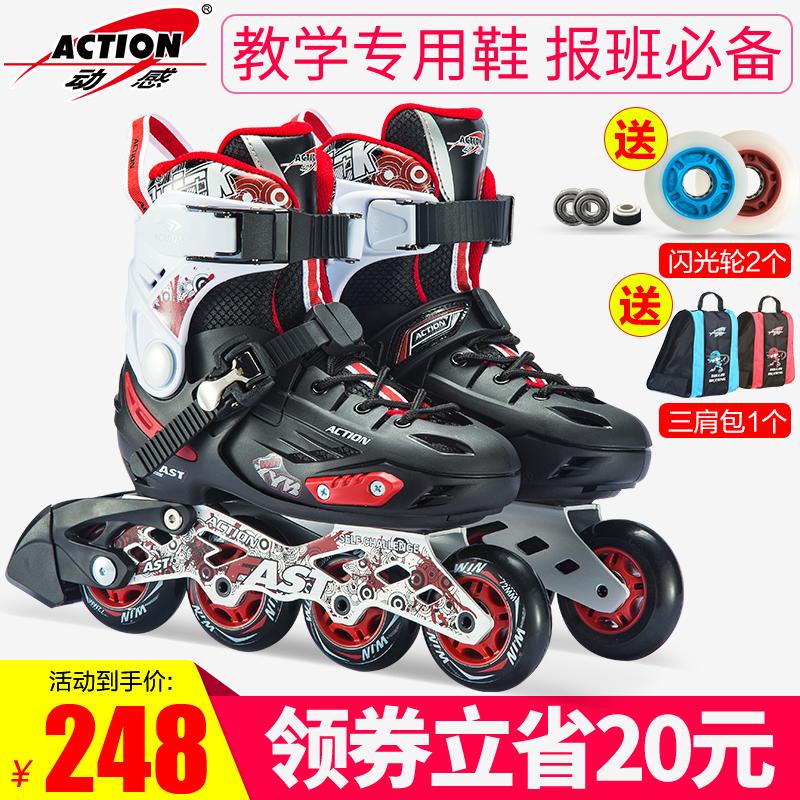 动感A68溜冰鞋儿童专业平花鞋可调码轮滑鞋旱冰鞋花式鞋初学男女268.00元包邮