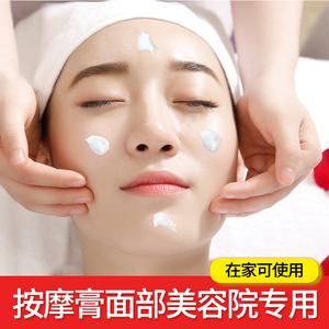 按摩膏面部美容院專用臉部深層清潔毛孔去黑頭身體按摩乳液清潔霜