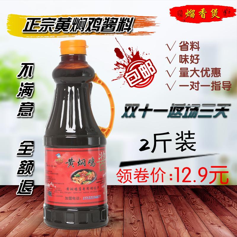 正宗黄焖鸡米饭酱料秘制调料排骨料2斤熘香煲杨明宇口味鸡公煲料
