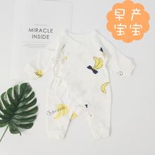 早产新生儿衣服连体衣4-5斤初生婴儿低体重超小码宝宝秋薄款爬服
