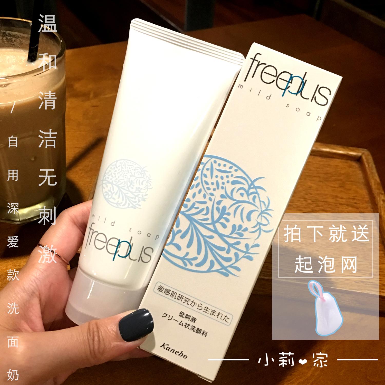 日本芙丽芳丝freeplus氨基酸洗面奶洁面乳净润洗面霜100g温和洁净