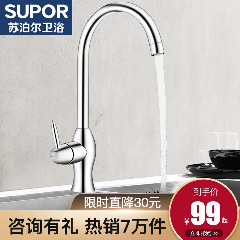 苏泊尔厨房水龙头洗菜池冷热家用菜盆不锈钢鹅颈旋转水槽抽拉龙头