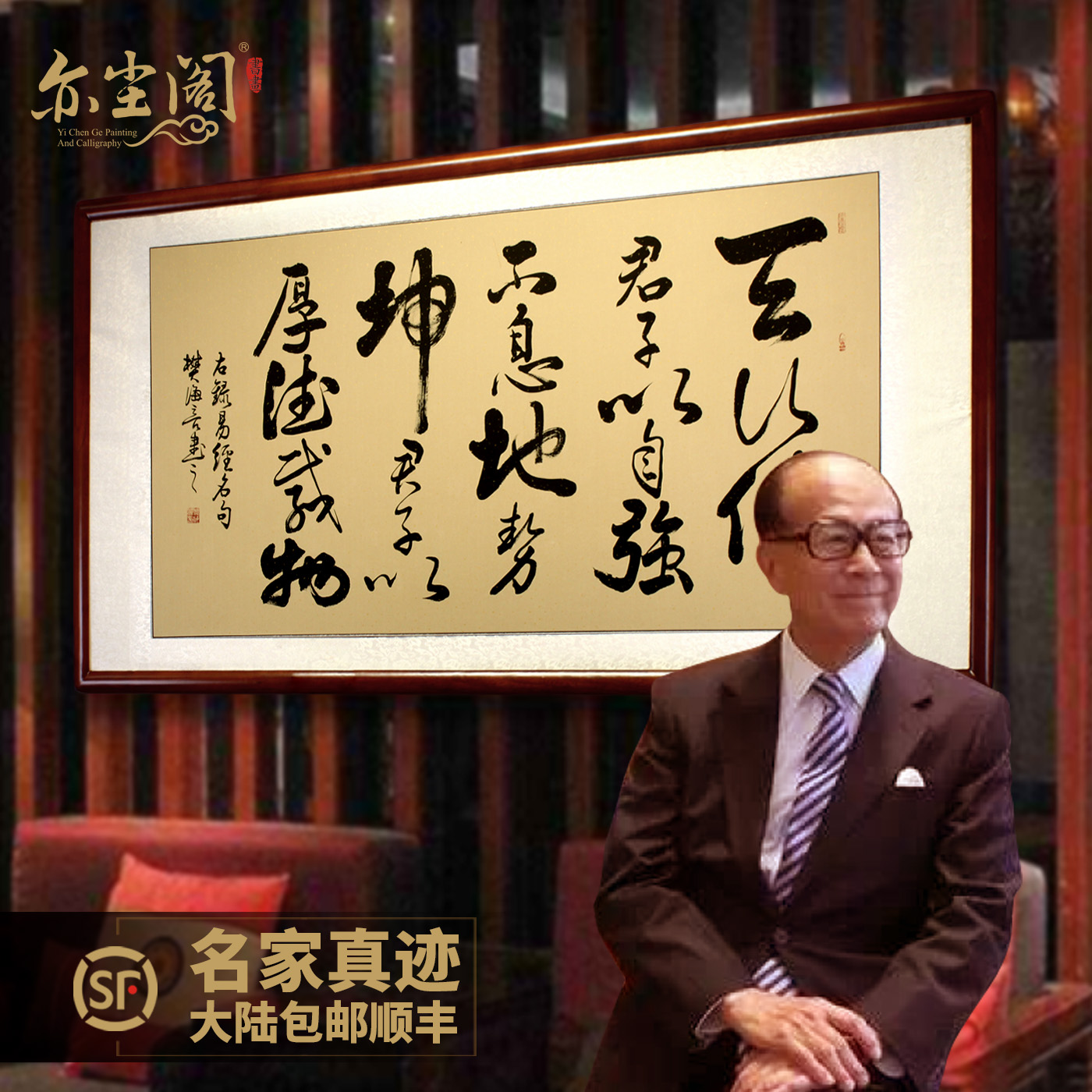 Boss office calligraphy decoration calligraphy and painting living room hanging painting Tianxingjian handwritten authentic works celebrity calligraphy and painting customization