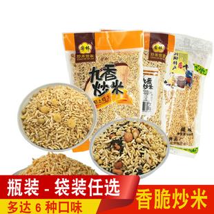 瀏陽炒米500g湖南特產零食九香芝麻炒米農家自制泰國風味糯米炒米