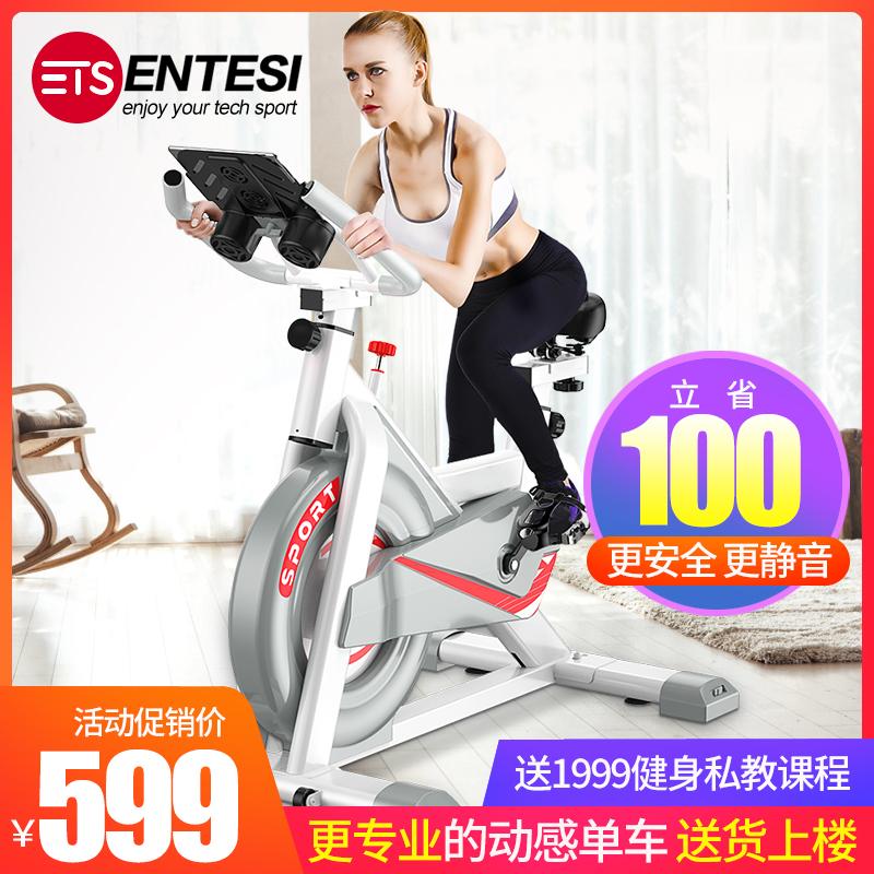 ENTESI动感单车家用室内锻炼健身车脚踏运动自行车减肥健身房器材