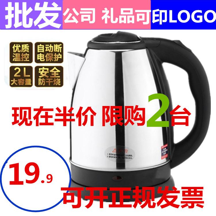 Полушарие электричество вода чайник подлинный пищевого нержавеющей стали горячей автоматическая отключение электроэнергии домой сжигать чайник 2 литровый 304 быстро горшок