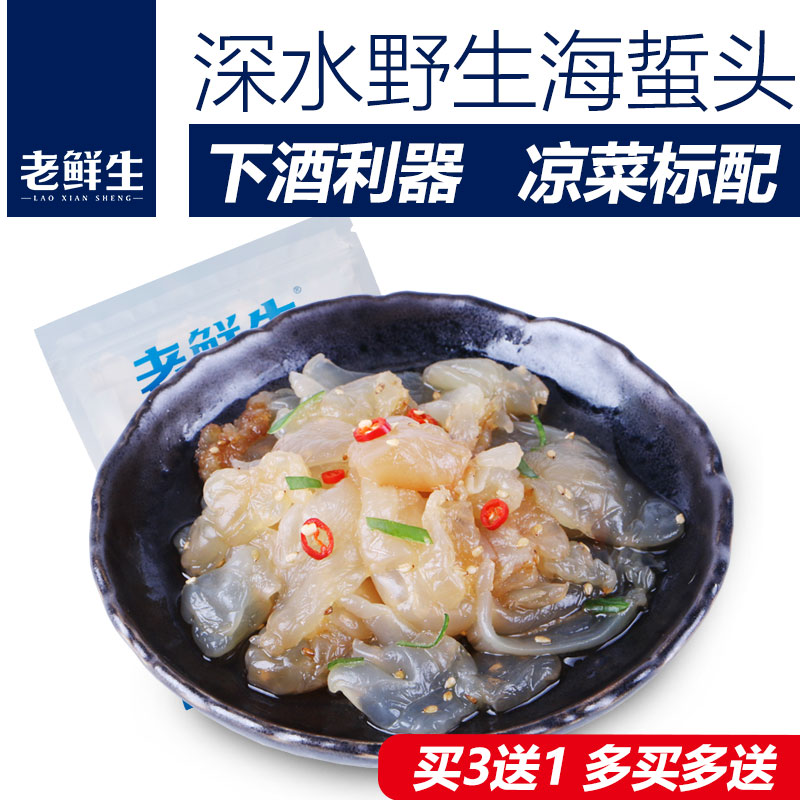 老鲜生 海蜇头凉拌海蜇丝皮即食海鲜老醋海蜇头送3包调料150g